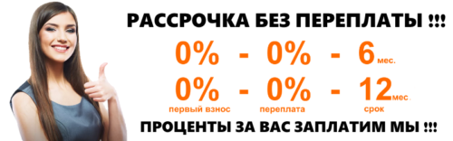 Беспроцентный кредит на лечение зубов в СПб